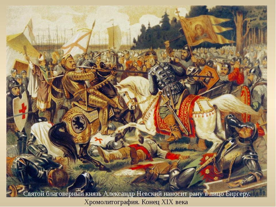 Святой благоверный князь Александр Невский наносит рану в лицо Биргеру. Хромо...