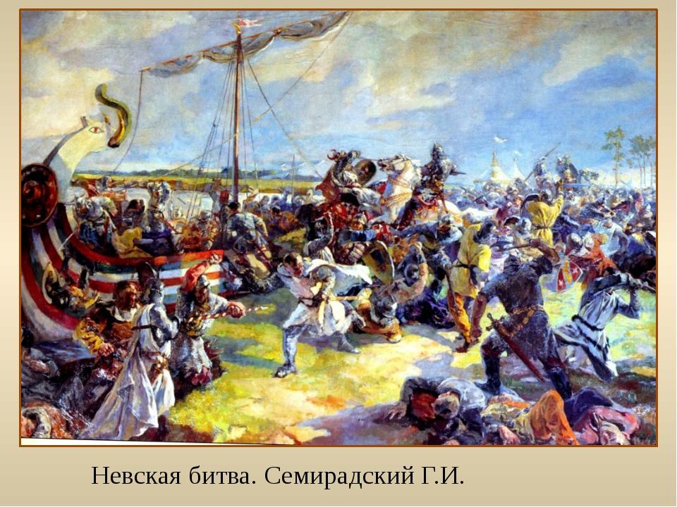 Невская битва. Семирадский Г.И.