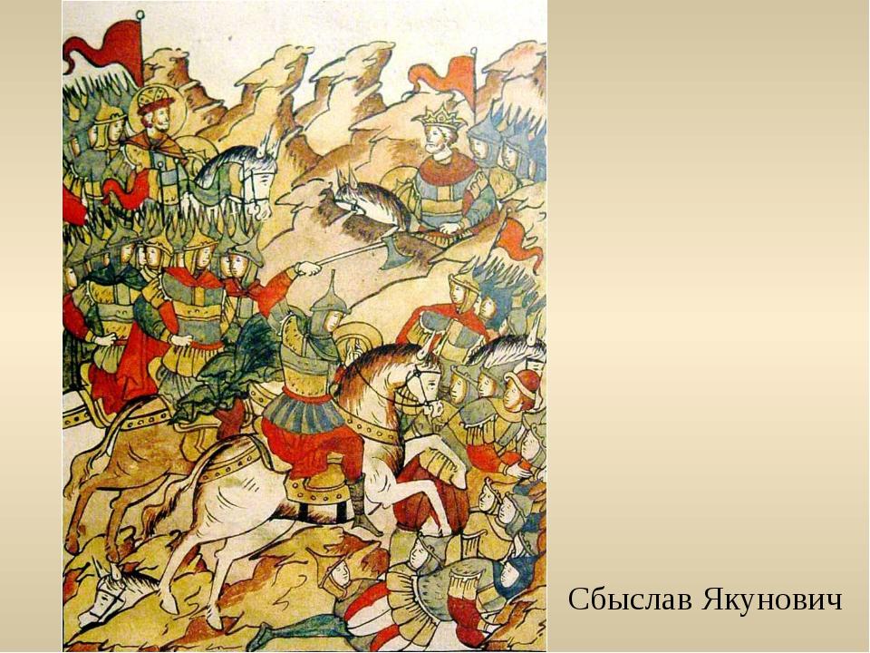 Сбыслав Якунович
