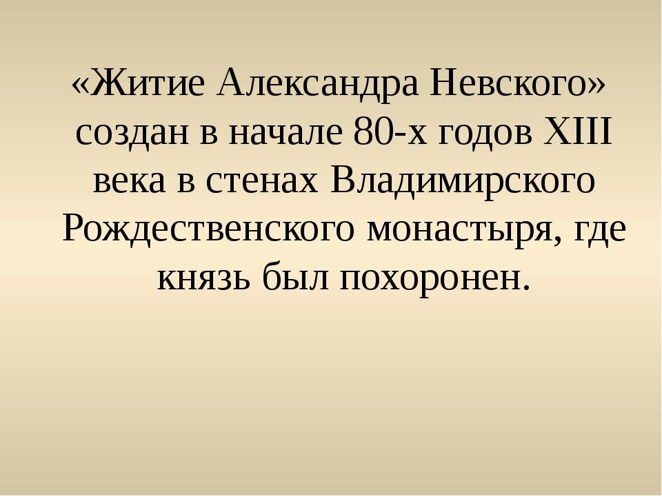 «Житие Александра Невского» создан в начале 80-х годов XIII века в стенах Вла...