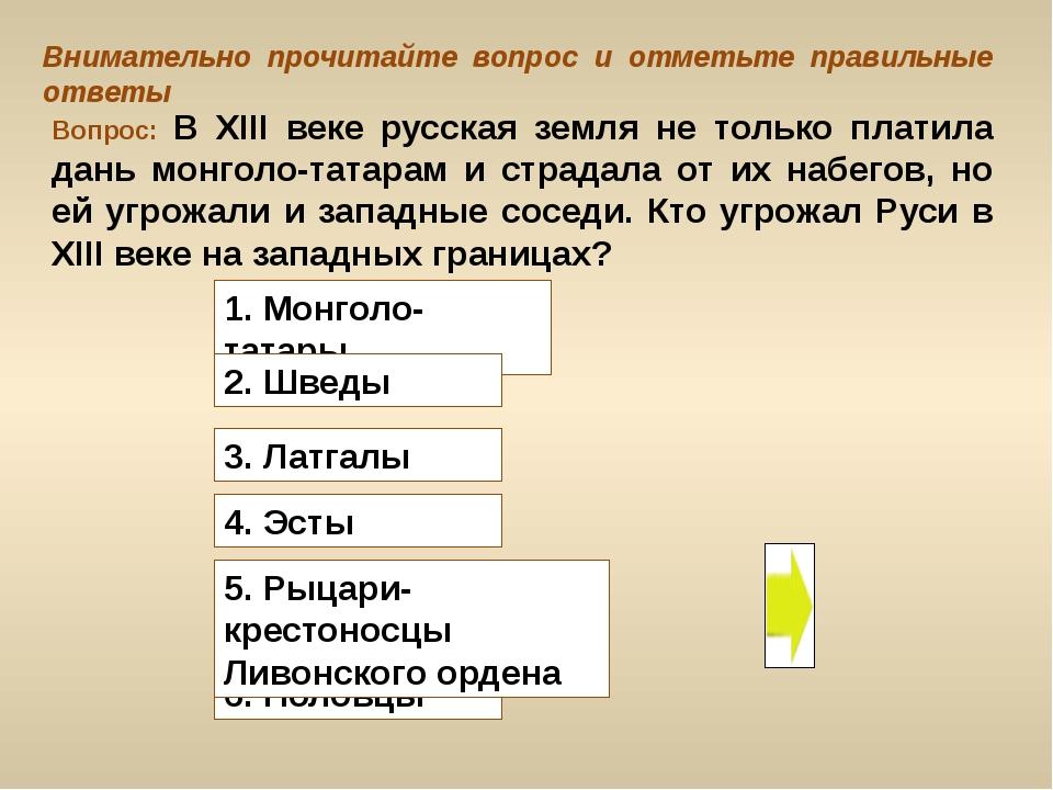 Вопрос: В XIII веке русская земля не только платила дань монголо-татарам и ст...