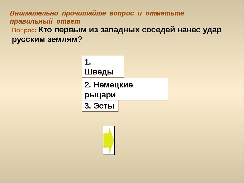 Вопрос: Кто первым из западных соседей нанес удар русским землям? 3. Эсты Вни...