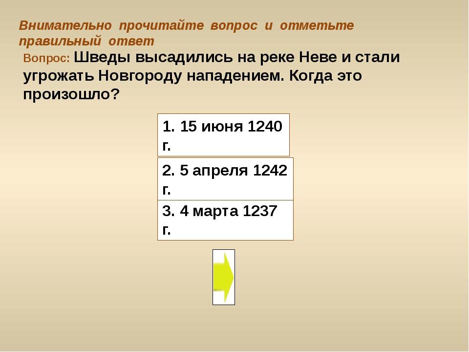 Вопрос: Шведы высадились на реке Неве и стали угрожать Новгороду нападением....