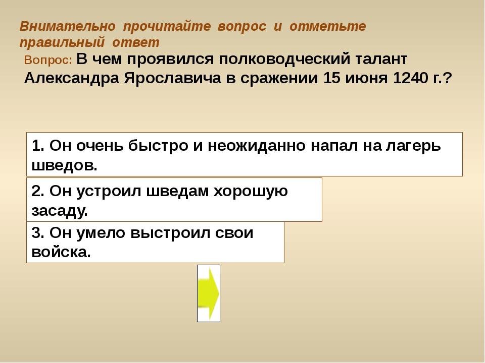 Вопрос: В чем проявился полководческий талант Александра Ярославича в сражени...