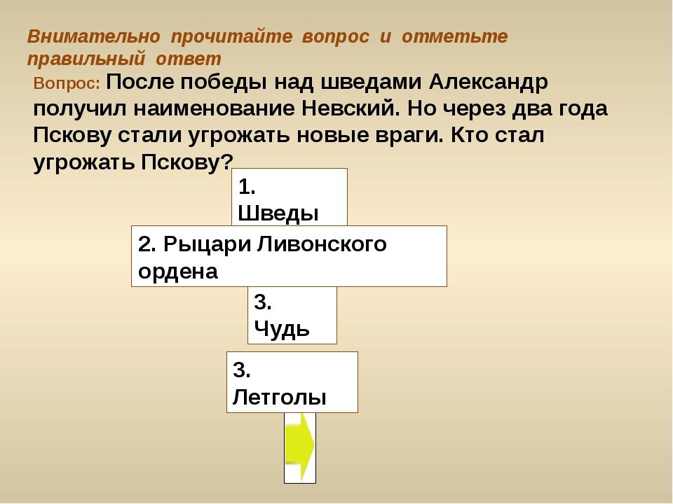 Вопрос: После победы над шведами Александр получил наименование Невский. Но ч...