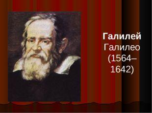 Галилей Галилео (1564–1642)