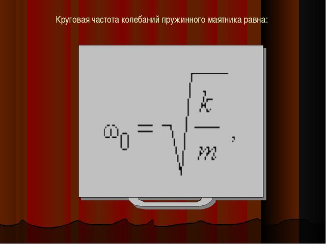 Круговая частота колебаний пружинного маятника равна: