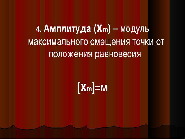 4. Амплитуда (xm) – модуль максимального смещения точки от положения равновес...