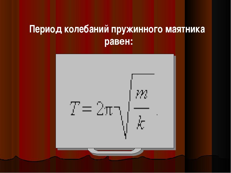 Период колебаний пружинного маятника равен: