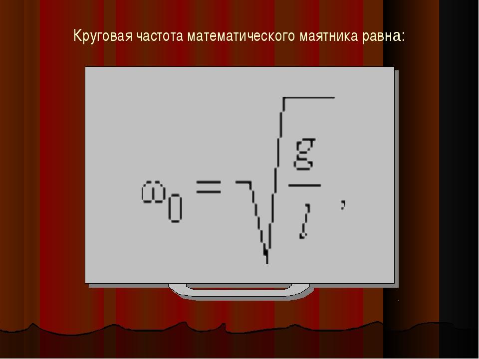 Круговая частота математического маятника равна: