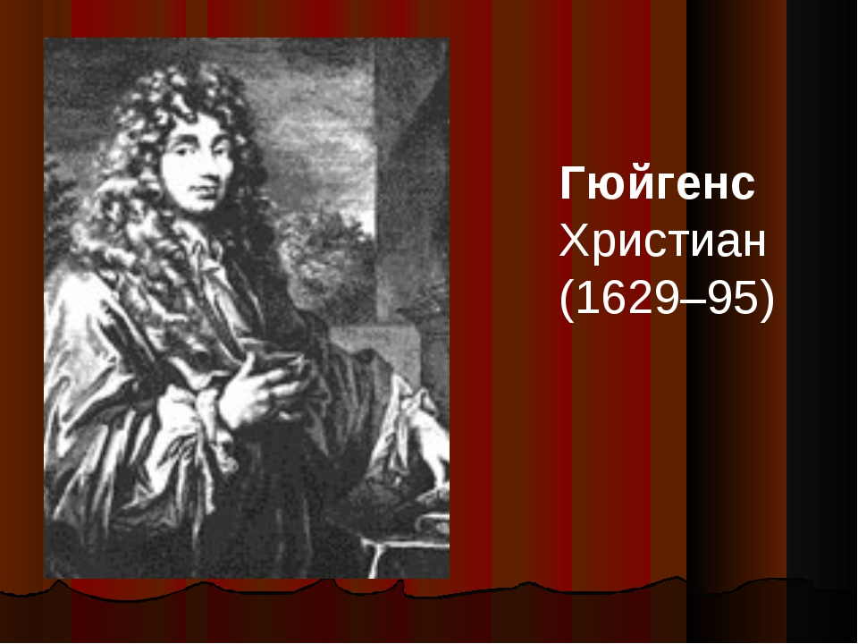 Гюйгенс Христиан (1629–95)