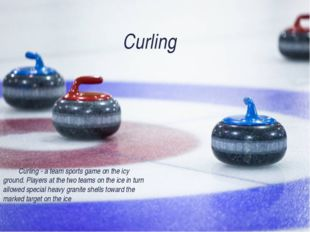 Кёрлинг - Curling 	Curling - a team sports game on the icy ground. Players at