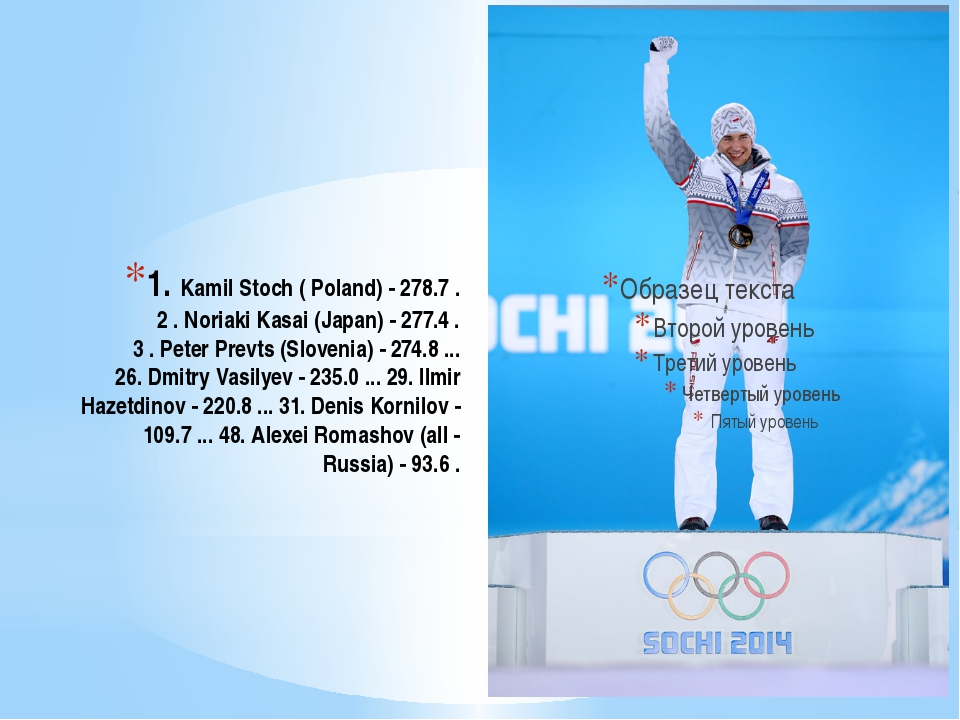 1. Kamil Stoch ( Poland) - 278.7 . 2 . Noriaki Kasai (Japan) - 277.4 . 3 . Pe...