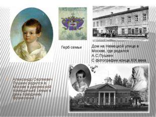 Александр Сергеевич Пушкин родился в Москве в дворянской помещичьей семье в д