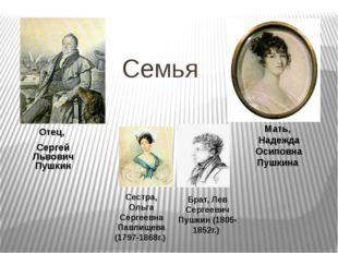 Семья Отец, Сергей Львович Пушкин Мать, Надежда Осиповна Пушкина Сестра, Ольг