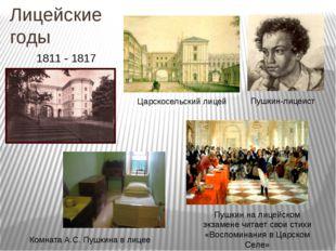 Лицейские годы Царскосельский лицей Комната А.С. Пушкина в лицее Пушкин на ли