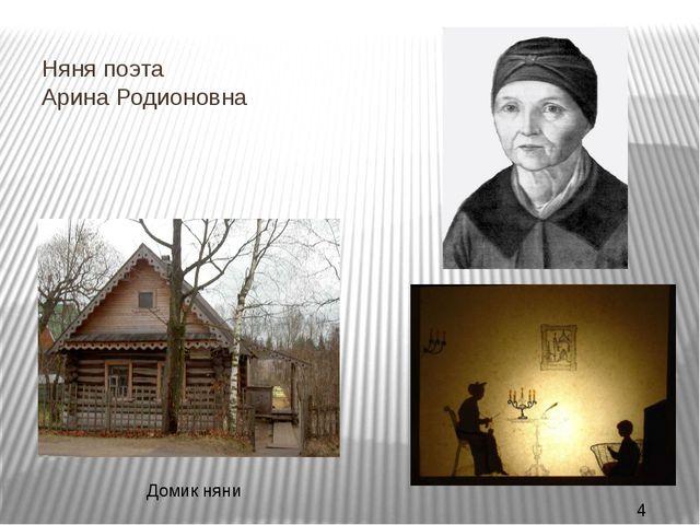 Няня поэта Арина Родионовна Домик няни