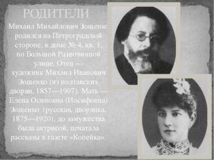 Михаил Михайлович Зощенко родился наПетроградской стороне, в доме №4, кв. 1