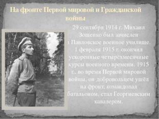 29 сентября 1914г. Михаил Зощенко был зачислен вПавловское военное училище.