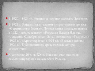 В 1920—1921 гг. появились первые рассказы Зощенко. В 1921 г. Зощенко стал чле