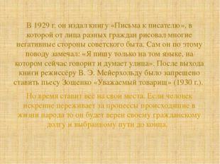 В 1929 г. он издал книгу «Письма к писателю», в которой от лица разных гражд