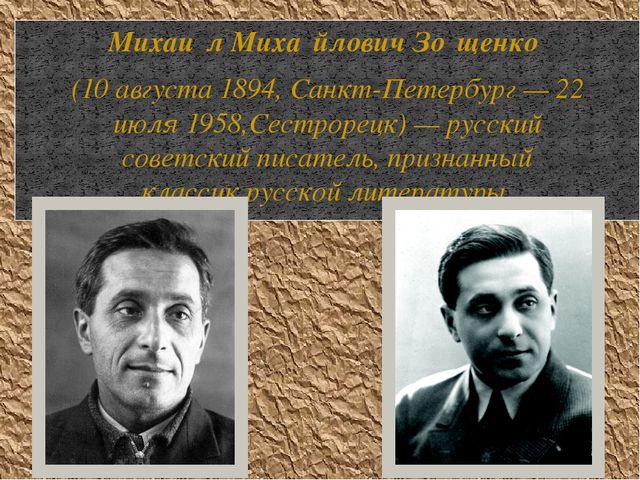 Михаи́л Миха́йлович Зо́щенко (10августа 1894,Санкт-Петербург—22 июля195...