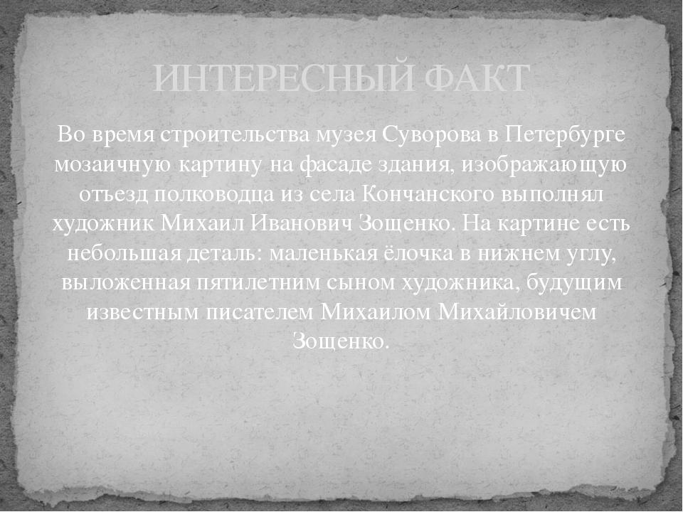 Во время строительствамузея Суворовав Петербурге мозаичную картину на фасад...
