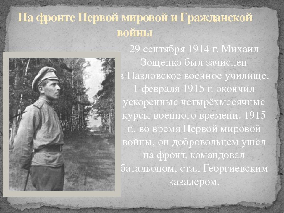 29 сентября 1914г. Михаил Зощенко был зачислен вПавловское военное училище....
