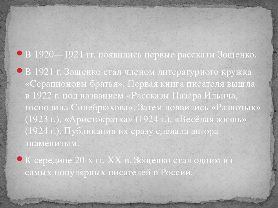 В 1920—1921 гг. появились первые рассказы Зощенко. В 1921 г. Зощенко стал чле...