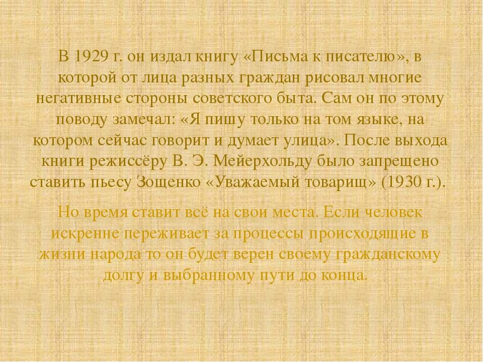 В 1929 г. он издал книгу «Письма к писателю», в которой от лица разных гражд...