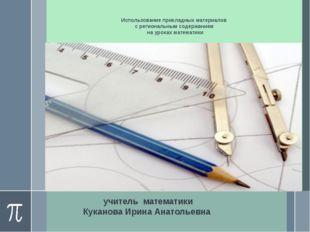 Использование прикладных материалов с региональным содержанием на уроках мат
