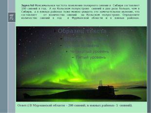 Задача №9 Максимальная частота появления полярного сияния в Сибири составляет