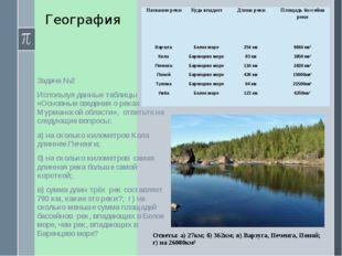 География Задача №2 Используя данные таблицы «Основные сведения о реках Мурма