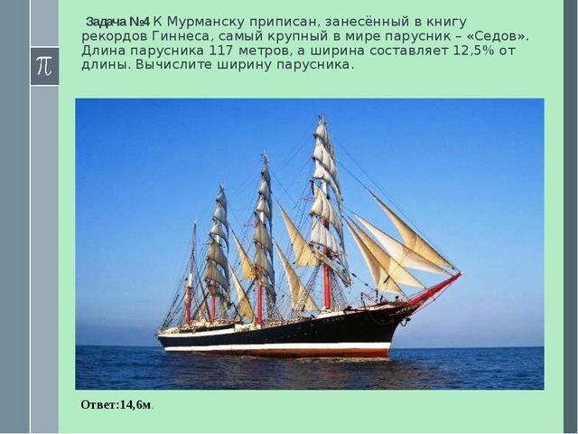 Задача №4 К Мурманску приписан, занесённый в книгу рекордов Гиннеса, самый к...