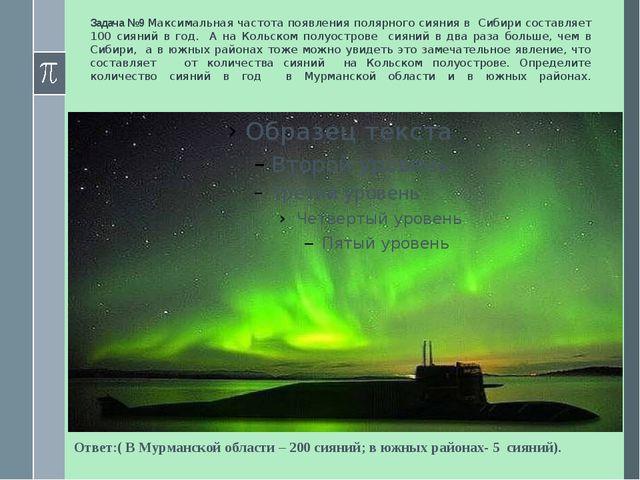 Задача №9 Максимальная частота появления полярного сияния в Сибири составляет...
