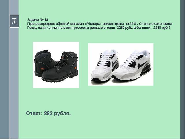 Задача № 18 При распродаже обувной магазин «Монарх» снизил цены на 25%. Сколь...