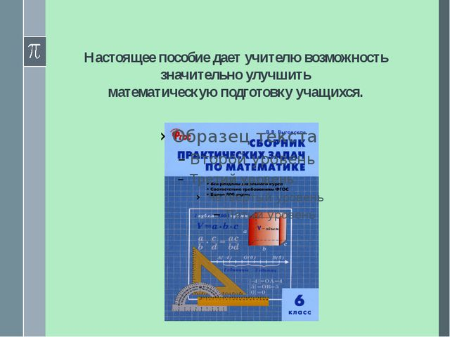 Настоящее пособие дает учителю возможность значительно улучшить математическу...