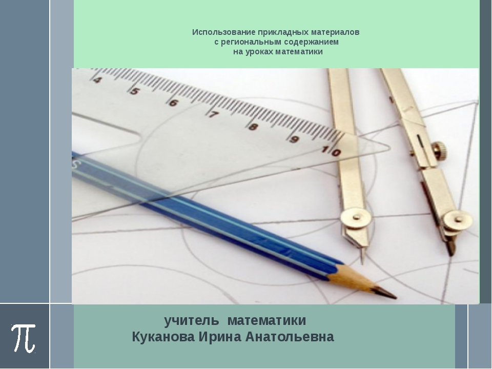 Использование прикладных материалов с региональным содержанием на уроках мат...