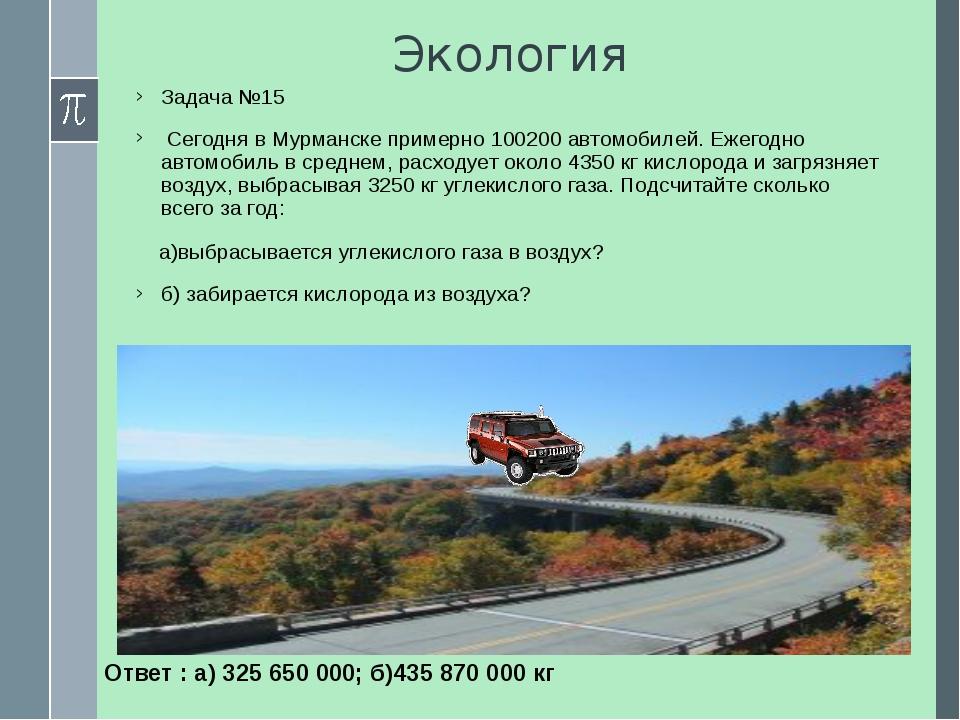 Экология Задача №15 Сегодня в Мурманске примерно 100200 автомобилей. Ежегодно...