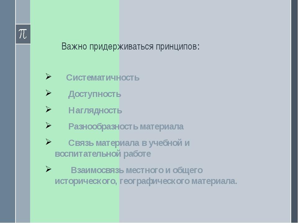 Важно придерживаться принципов: Систематичность Доступность Наглядность Ра...