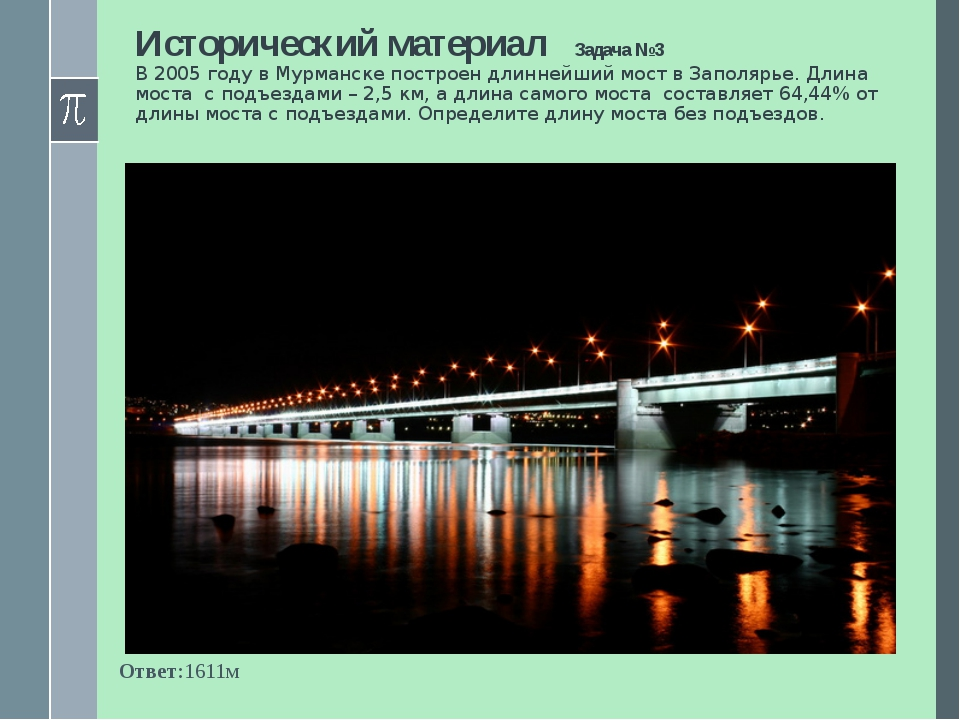 Исторический материал Задача №3 В 2005 году в Мурманске построен длиннейший м...