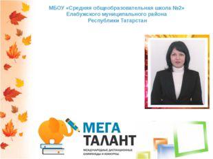 Панкратова Ольга Викторовна учитель информатики и ИКТ высшей квалификационной