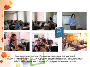 Распространение опыта работы Компьютерные курсы и обучающие семинары для учит