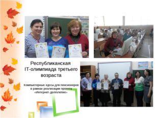 Распространение опыта работы Компьютерные курсы для пенсионеров в рамках реал
