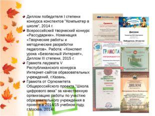 """Награды и достижения Диплом победителя I степени конкурса конспектов """"Компьют"""