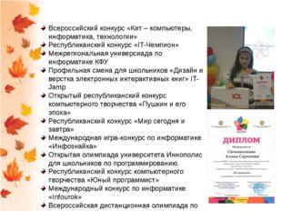 Участие в НПК и конкурсах Всероссийский конкурс «Кит – компьютеры, информатик