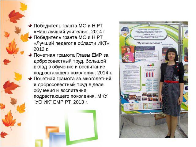 Награды и достижения Победитель гранта МО и Н РТ «Наш лучший учитель» , 2014...