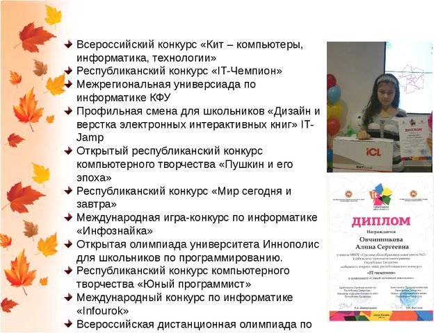 Участие в НПК и конкурсах Всероссийский конкурс «Кит – компьютеры, информатик...