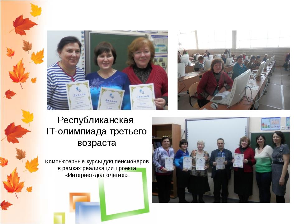 Распространение опыта работы Компьютерные курсы для пенсионеров в рамках реал...