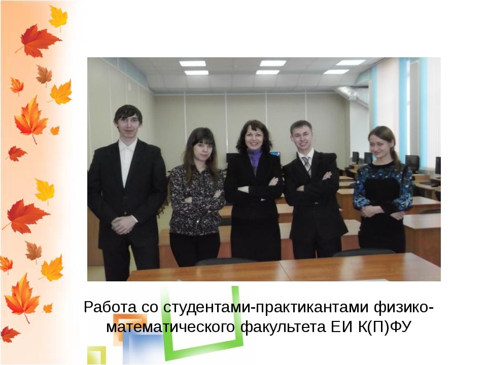 Распространение опыта работы Работа со студентами-практикантами физико-матема...